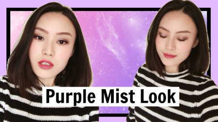 冬日紫色雾霾妆|purple haze makeup