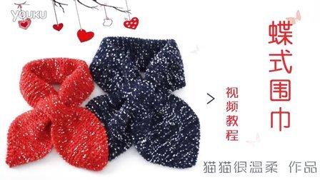 猫猫编织教程蝶式围巾棒针毛线编织教程猫猫很温柔花样编织图解