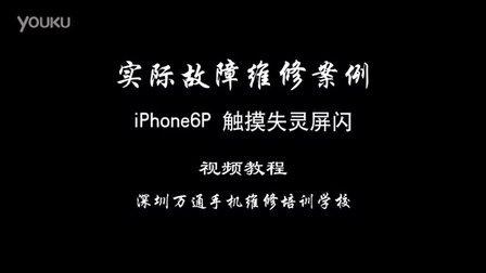iPhone 6P触摸失灵屏闪 iPhone6P闪屏故障维修实例 高清视频讲解