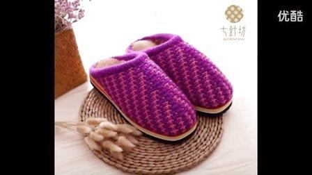 【织爱七针坊】凤尾拖鞋(第三版)第二集:无后跟鞋口编织双色毛线鞋子编织_05_标清