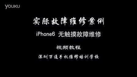 iPhone 6无触摸故障维修案例 深圳万通手机维修培训学校