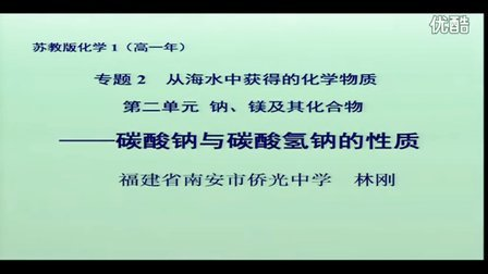 碳酸钠与碳酸氢钠的性质(南安市侨光中学林刚)