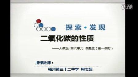 二氧化碳的性质(福州三十二中柯志超)