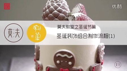 莫夫教室-圣诞蛋糕配饰组合教程(1)