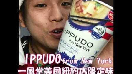 【公介小号】一风堂美国纽约限定味泡面的味道如何?IPPUDO from New York