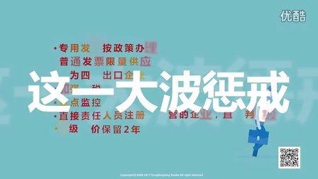 枫岚动漫系列《守信畅行 失信难行》