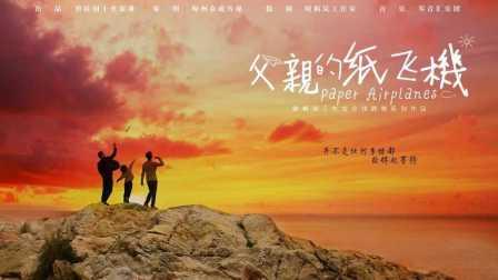 全线跨粤系列の《父亲的纸飞机》