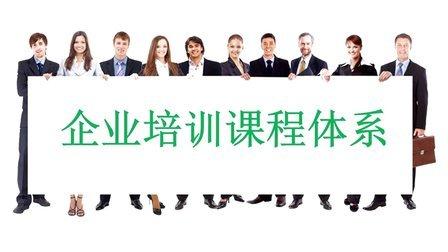 企业培训课程—柳青