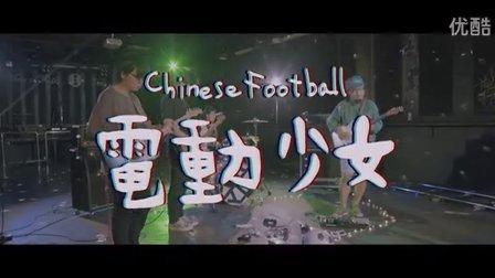 Chinese Football 乐队《电动少女》MV
