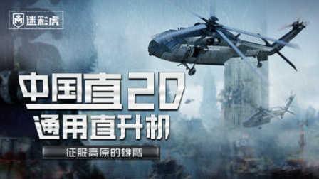 迷彩虎 第一季 中国版黑鹰直升机亮相