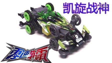 零速争霸 凯旋战神 竞速系列 速度型207四驱车 拆箱试玩 玩具爸爸