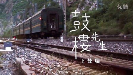 王梵瑞--《鼓楼先生》MV