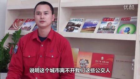 佛山市南海佛广公共汽车有限公司里沥分公司驾驶员宣传视频