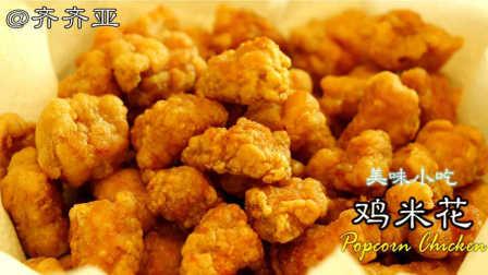 自制鸡米花~ 【节日必备 解馋小吃】