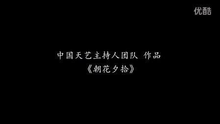 中国天艺主持人团队作品【朝花夕拾】