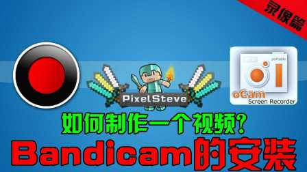 【如何制作一个视频?】 录像篇   Bandicam的安装
