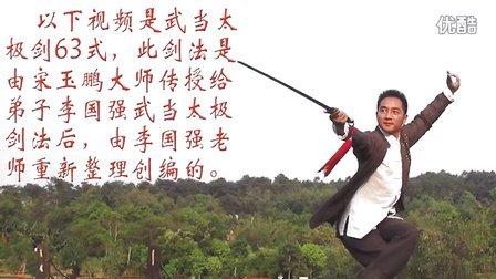 """【国强太极院】祝福:宋玉鹏大师80大寿暨""""宋蓝武意""""2016年年会圆满成功!"""