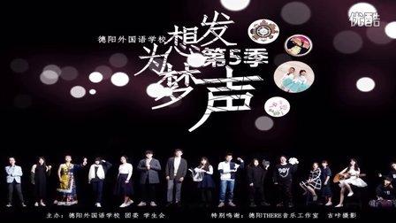 2016校园歌手大赛完整版【下】