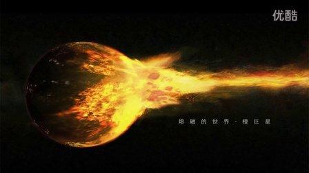 Universe Sandbox2 宇宙沙盘II6 熔融的世界-橙巨星 HR3170