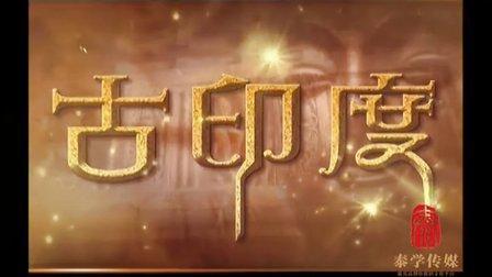 神秘的古印度 1-远古史诗(1)