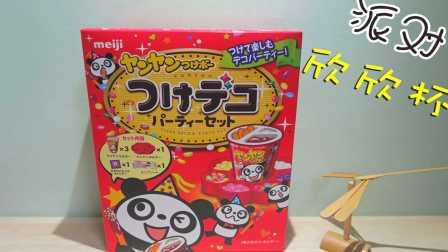 【小RiN子】yanyan欣欣杯派对日本食玩
