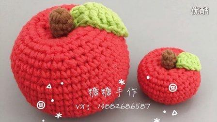 糖糖手作  ( 第24集 )  DIY钩针编织苹果   毛线编织零基础视频