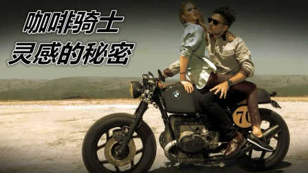 【咖啡骑士灵感的秘密!】#摩托车#日常实用特技改装基础知识教学(中文)