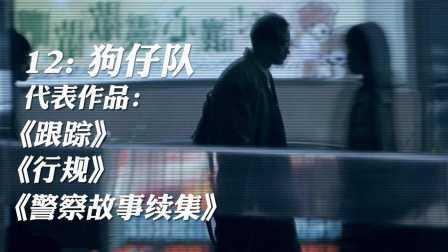 【盘点控】香港警钟盘点12:狗仔队