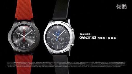 岂止经典,智造风尚——三星Gear S3震撼登场