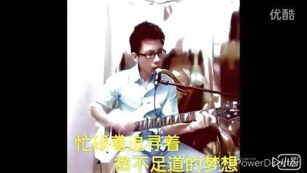 《北京北京 汪峰》改编《广东茂名化州》R海弹唱