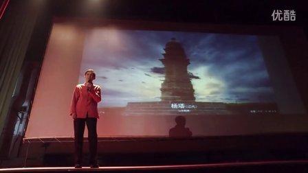 神秘的中国古塔:杨晓利@TEDxBJUT