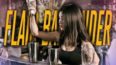 敢玩顽童 第一季 滴水不漏的魔幻杂技 最撩人的美女调酒师