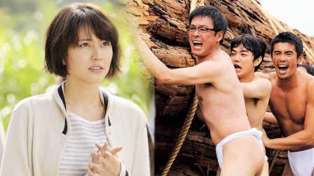 日本男人们,竟然穿着丁字裤山顶狂欢!