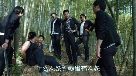 2016喜剧电影《大闹天竺山》拍摄花絮