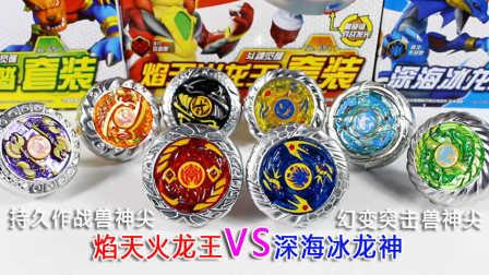 魔幻陀螺2 焰天火龙王(防御反击型)VS深海冰龙神(幻变突击型)