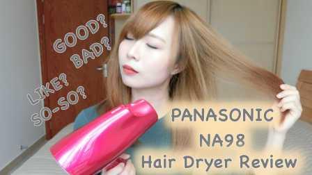 [Tia小恬]松下钠离子吹风机NA98测评-Panasonic Hair Dryer NA98 Review