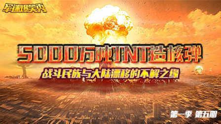 5000万吨TNT造核弹