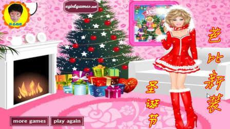 阳光姐姐解说芭比公主圣诞装扮儿童游戏
