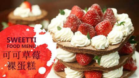 微体兔 2016 可可草莓裸蛋糕 217