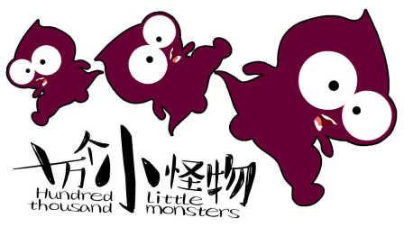 没朋友的嘲笑怪!奇趣早教卡通简笔画 十万个小怪物 20161211