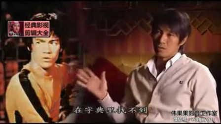 《周星驰自传》(下)星爷谈偶像李小龙,他影响了自己的人生观!