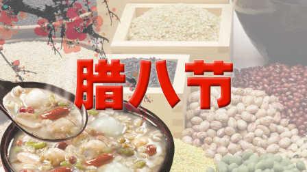 中国传统节日腊八节的来历
