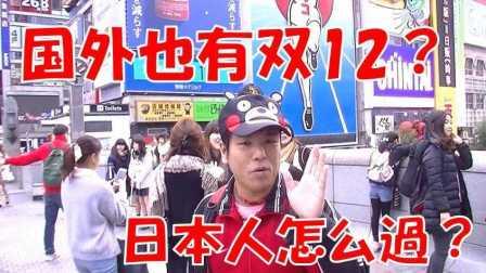 国外也有双十二?日本人怎么过双12???今天去大阪心斎桥拍了视频