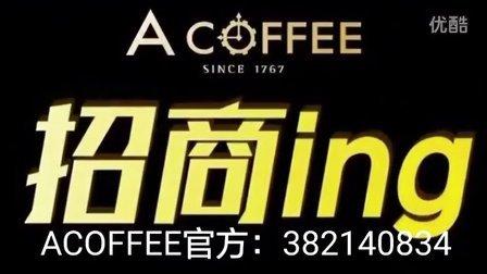 ACOFFEE高端认证,享誉世界。能量咖啡官方:382140834