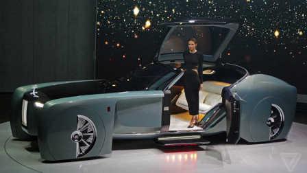 史上最贵汽车来了!劳斯莱斯发布一百年后的自动驾驶车