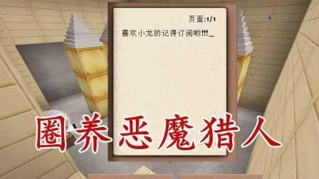 小本成龙【小龙】我的世界吸血鬼传说EP41附魔书架完成