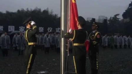 南京大难者国家公祭日下半旗致哀