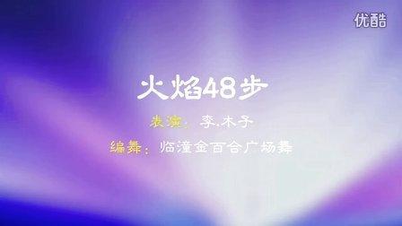 临潼金百合广场舞【火焰48步】