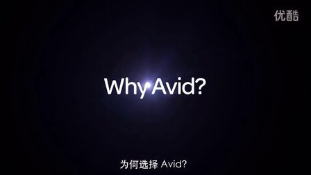 Avid 2016 宣传片