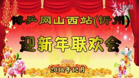 博乒网山西忻州站迎新年联欢会保德民歌《上一道道坡坡下一道道梁》